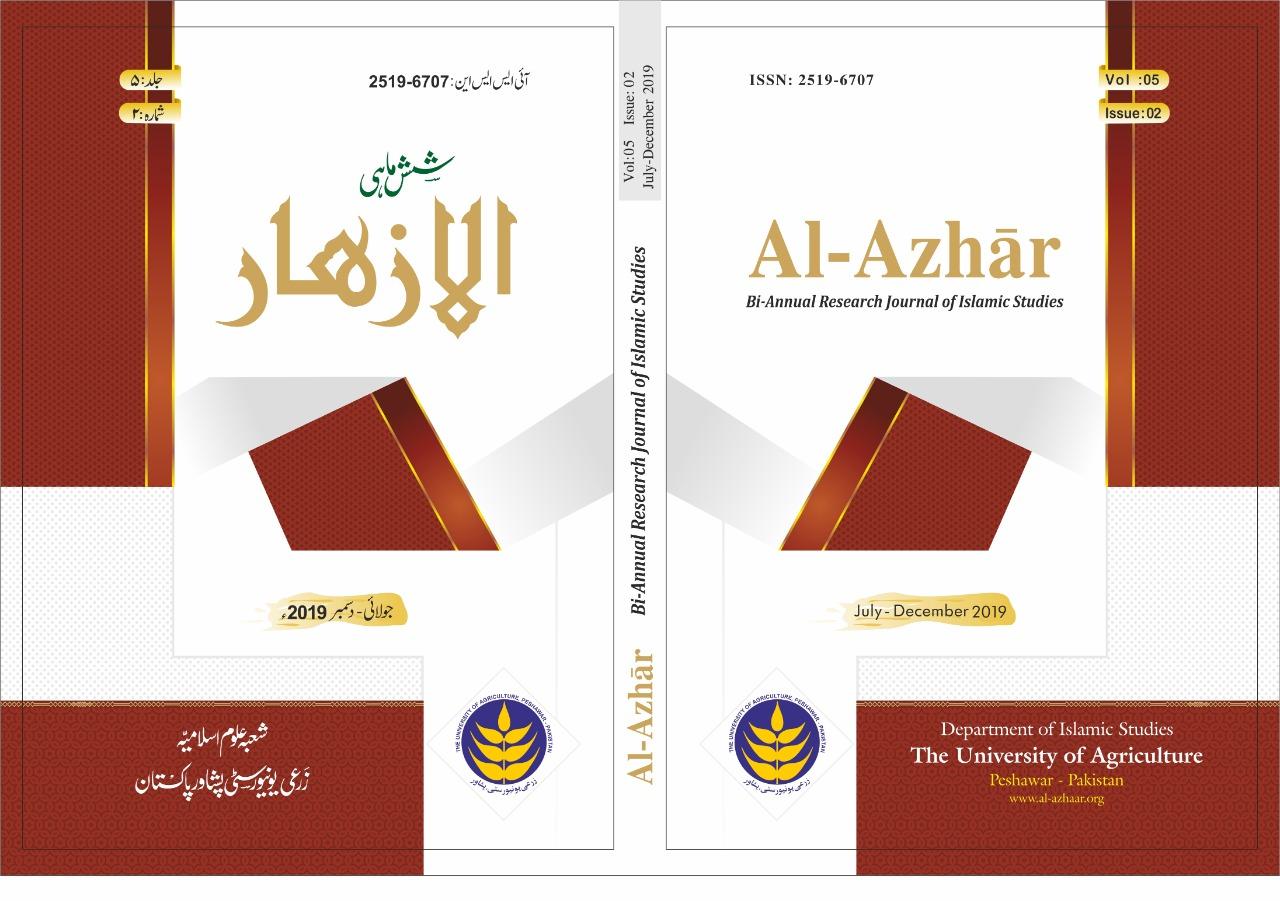 View Vol. 5 No. 02 (2019): Al-azhaar