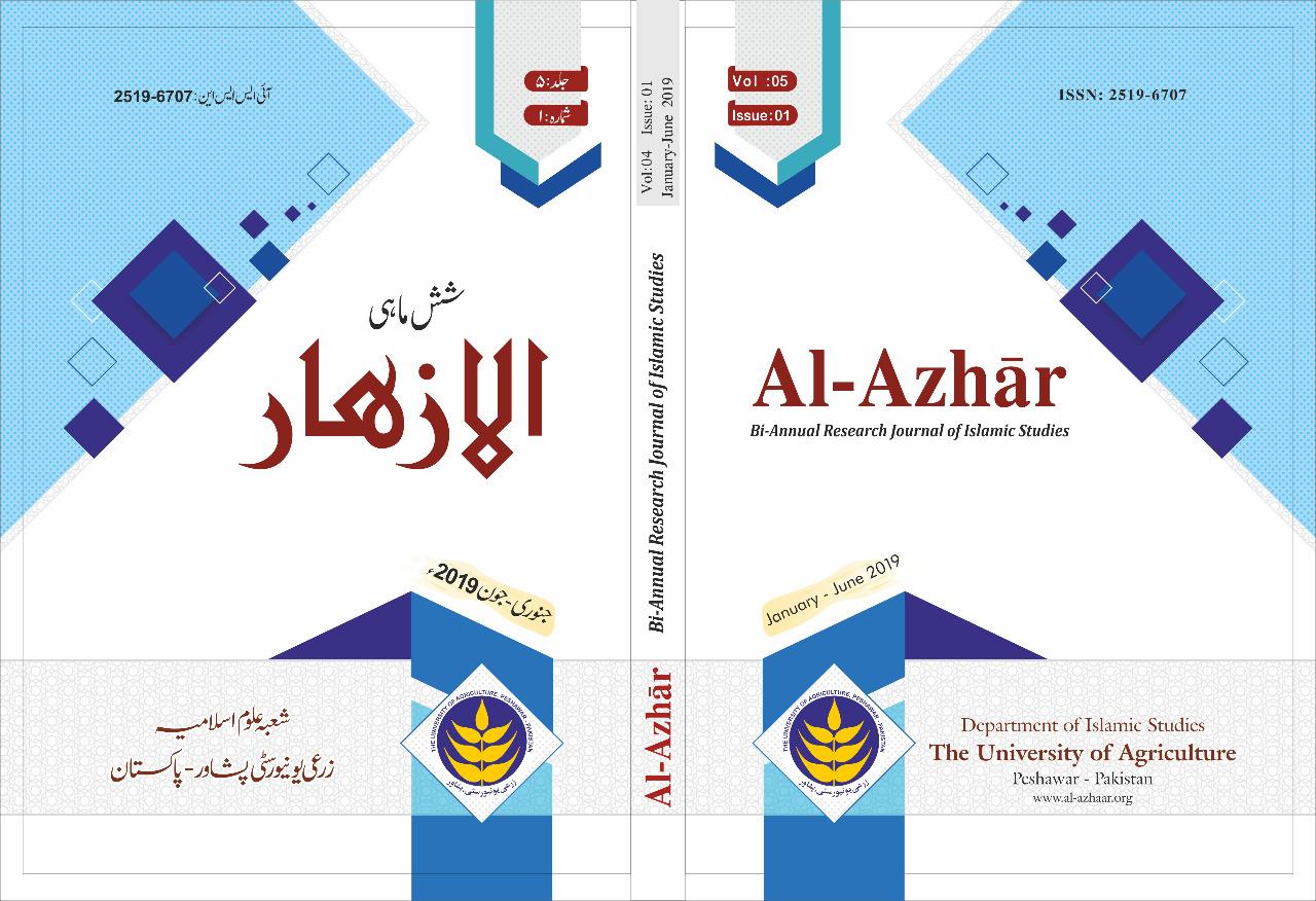 View Vol. 7 No. 01 (2021): Al-azhaar